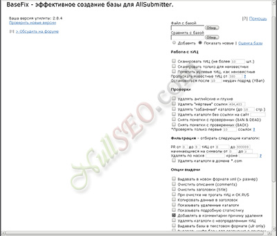 Allsubmitter BaseFix v2.8.4 (обработка баз для AllSubmitter и SmileSeoTools Poster)
