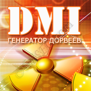 Дорген DMI 3 Static =Nulled=