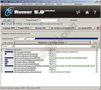 Xrumer 5.07 palladium пароль на архив правильный проект для xrumer