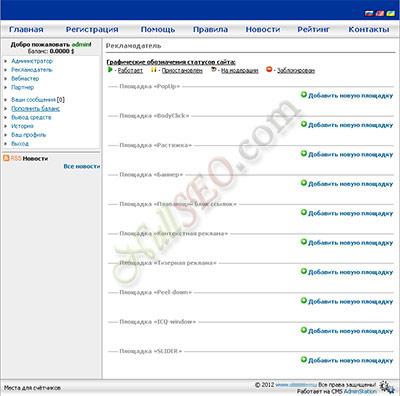Xrumer v4.0 platinum скачать просмотр профиля продвижение сайта
